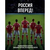 Россия, вперед!...