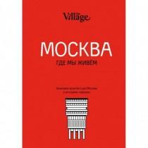 The Village. Москва, где мы...