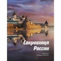 Сокровища России. Памятники...