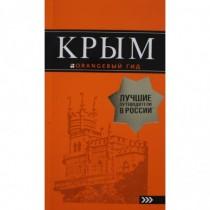 Крым: путеводитель. 9-е...