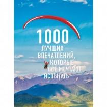 1000 лучших впечатлений,...