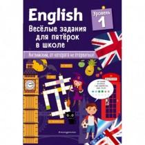 ENGLISH. Веселые задания...