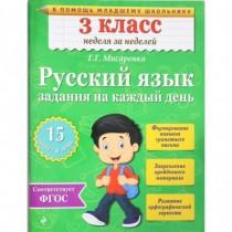 Русский язык. 3 класс....