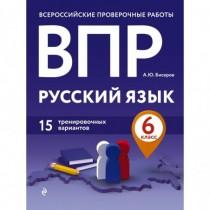 ВПР. Русский язык. 6 класс....