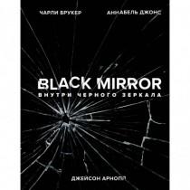Black Mirror. Внутри...
