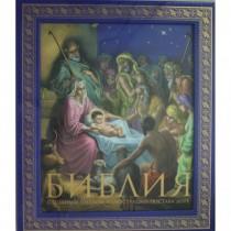 Книги Священного Писания...