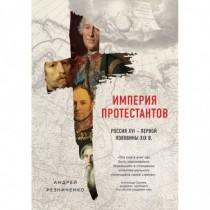 Империя протестантов....