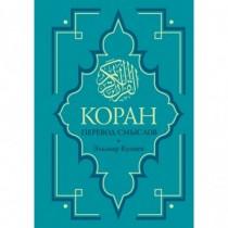 Коран. Перевод смыслов....