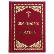 Молитвослов и Псалтирь...