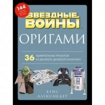 Оригами Звездные войны. 36...