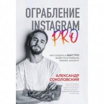 Ограбление Instagram PRO....