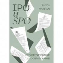 IPO и SPO....