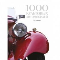 1000 культовых автомобилей....