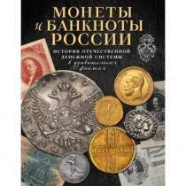 Монеты и банкноты России....