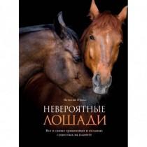 Невероятные лошади. Все о...