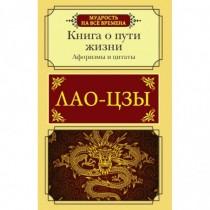 Афоризмы и цитаты. Книга о...