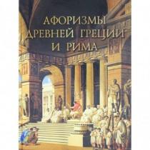 Афоризмы Древней Греции и...