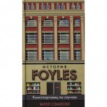 История Foyles....