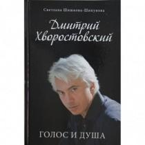 Дмитрий Хворостовский....