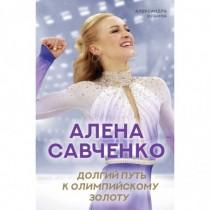 Алена Савченко. Долгий путь...