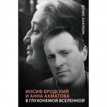 Иосиф Бродский и Анна...