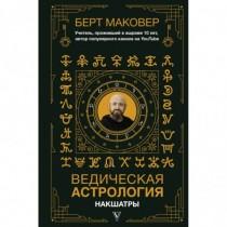 Ведическая астрология....
