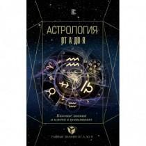 Астрология. Базовые знания...