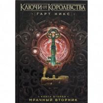 Ключи от Королевства. Книга...