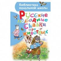 Русские народные сказки про...