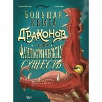 Большая книга драконов и...