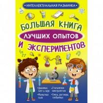 Большая книга лучших опытов...
