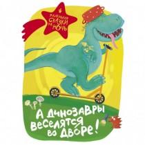 А динозавры веселятся во...