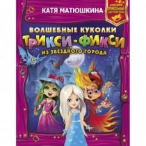 Волшебные куколки...