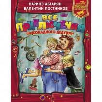 Все приключения Шоколадного...
