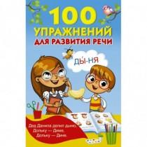 100 упражнений для развития...