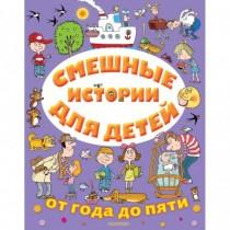 Смешные истории для детей...