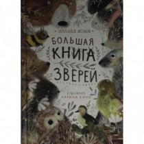 Большая книга зверей.