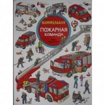 Пожарная команда.