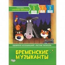 Бременские музыканты.