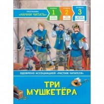 . Три мушкетера.