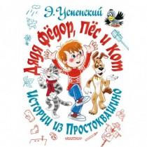 Дядя Фёдор, пёс и кот....