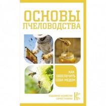 Основы пчеловодства. Как...