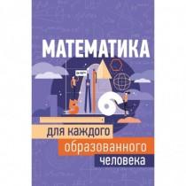 Математика для каждого...