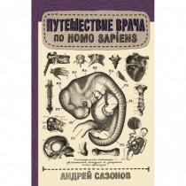 Путешествие врача по Homo...