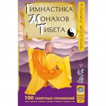 Гимнастика монахов Тибета....