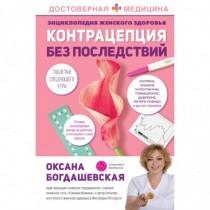 Энциклопедия женского...