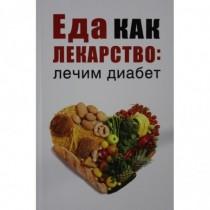 Еда как лекарство: лечим...
