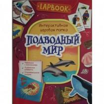 Lapbook. Подводный мир....