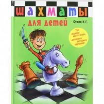 Шахматы для детей 2 оформление