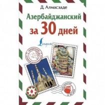 Азербайджанский за 30 дней